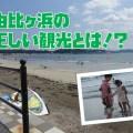 由比ヶ浜の正しい観光の仕方とやってはいけない注意点とは!?