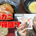 毛ガニの甲羅盛で作った即席味噌汁と甲羅酒がヤバすぎて絶句!