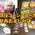 銀座コージーコーナーの福袋2018「新春お楽しみ袋」を開封してみた!