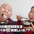 こんにゃく米のデメリットを暴露!糖質制限の味方のはずなのに・・・