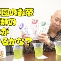 【伊藤園のお茶飲み比べ】味の違いを当てることができるのか?!