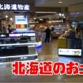 札幌観光9|新千歳空港でお土産を買って東京へ帰宅
