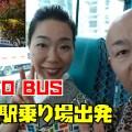 はとバス夜桜ツアー1 はとバス乗り場東京駅丸の内南口を出発!