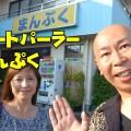 昭和レトロなオープンパーラーまんぷく|埼玉県久喜市の懐かしスポット