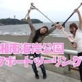 湘南海岸公園をキックボードでツーリング|江ノ島に向かって走れ!