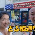 スカジャン発祥の地!横須賀どぶ板通り商店街をぶらり散歩