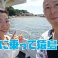 横須賀中央駅から三笠ビル商店街を抜けて三笠公園まで歩き船で猿島へ