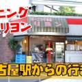 モーニング喫茶リヨンまでの行き方|名古屋のモーニングならここ!