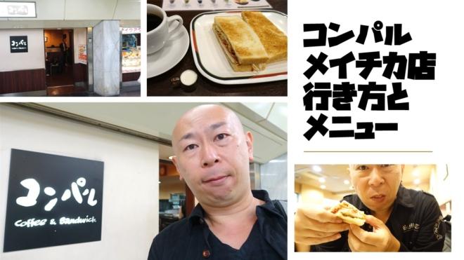 コンパルメイチカ店への行き方|名古屋のモーニングはやっぱり最高!