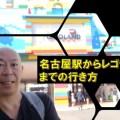 名古屋駅からレゴランドジャパンまでのアクセス方法を動画で解説