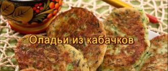 olad_i-iz-kabachkov