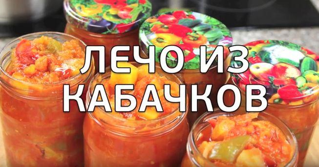 Лечо из кабачков с морковью и помидорами