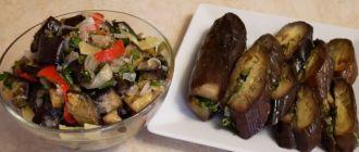 Закуска из баклажанов - очень вкусные рецепты