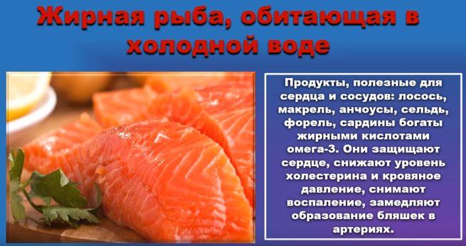 Одним из самых полезных для сердца продуктоя, является рыба