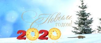 символ нового 2020 года