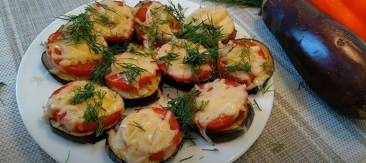 баклажаны в духовке с помидорами