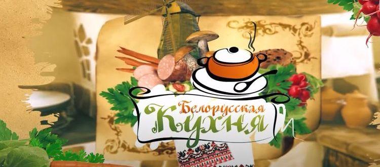 кухня Беларуси