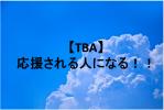 【TBA】応援される人になる方法