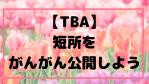 【TBA】短所がんがん公開しよう(^^)/