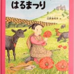 優しい心を育てる!心温まる可愛い絵本「ねぼすけスーザのはるまつり」
