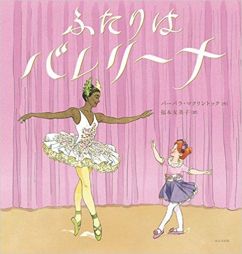 バレエがもっと好きになる絵本「ふたりはバレリーナ」