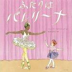バレエがもっと好きになる!絵が綺麗で可愛い絵本「ふたりはバレリーナ」