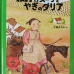 優しい心を育てる!心温まる可愛い絵本「ねぼすけスーザとヤギのダリア」