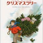 幼い女の子を生き生きと描いた可愛い絵本「ロッタちゃんとクリスマスツリー」