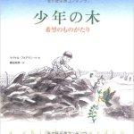 戦争と、少年の希望の物語「少年の木」