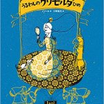 現代版おひめさま物語!シュールで可愛い絵本「うるわしのグリセルダひめ」