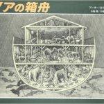 壮大なスケールを版画で描いた美しい絵本「ノアの箱舟」