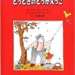 子供の成長と老人の老いを描く優しさに溢れた絵本「とっときのとっかえっこ」