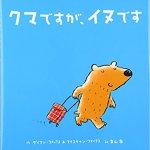 思いやりと受け入れる気持ちをユーモラスに描いた絵本「クマですが、イヌです」