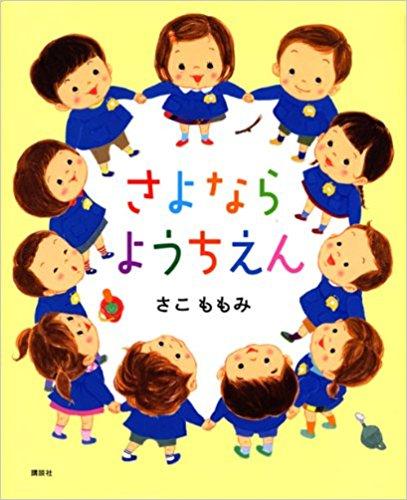 幼稚園でみつけたのは沢山の宝物!卒園前に読みたい絵本「さよならようちえん」