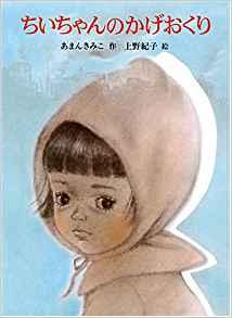 戦争で失われた幼い命について伝える絵本「ちいちゃんのかげおくり」