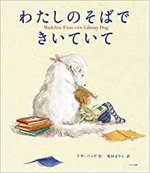 字を読むのが嫌いな子に。読書介助犬の絵本「わたしのそばできいていて」
