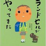 入学前の新一年生に読んであげたい絵本「ランドセルがやってきた」