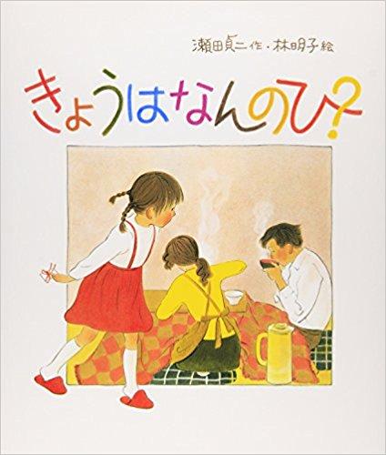家族の幸せな時間。心が温まる絵本「きょうはなんのひ?」