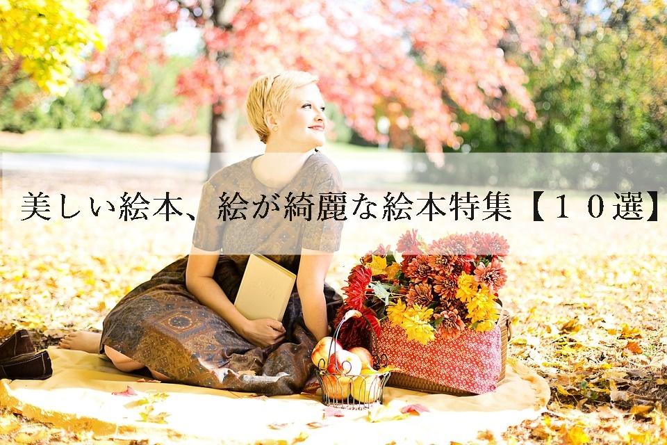 大人にもおすすめ!美しい絵本、絵が綺麗な絵本特集【10選】