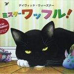 宇宙船の着陸場所が悲劇!宇宙人と猫の戦いを描いた絵本「ミスターワッフル!」