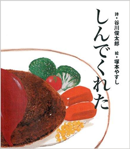 谷川俊太郎さんの詩。命をいただくことの意味を伝える絵本「しんでくれた」