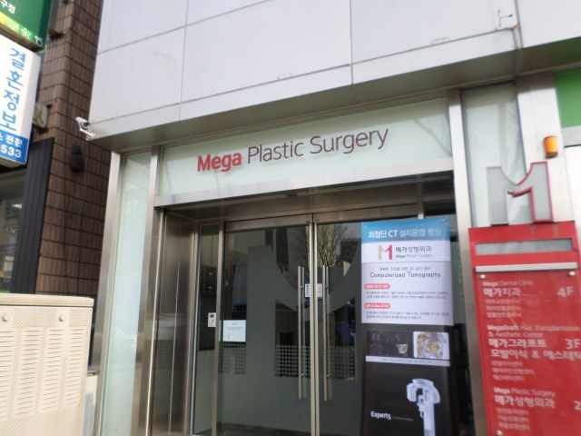 One of the many plastic surgery clinics in (the wealthy parts of) Seoul