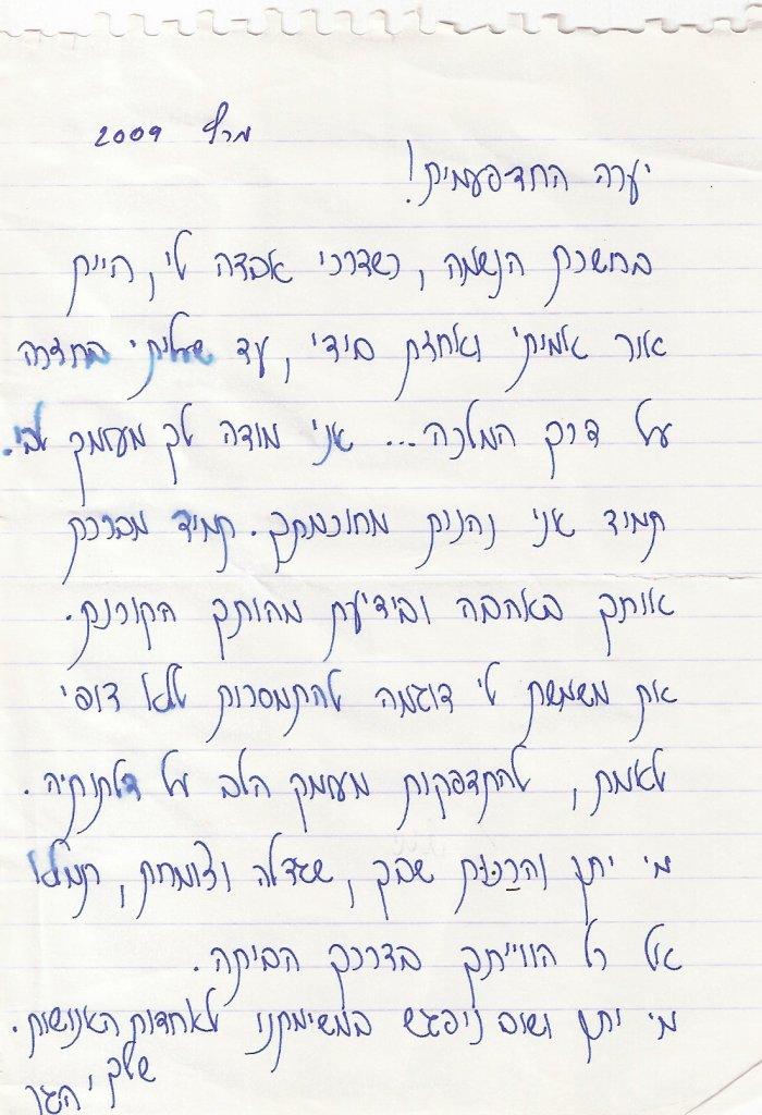מתכתב תודה מהגר על טיפול של יערה בן אור בשיטת אלכסנדר