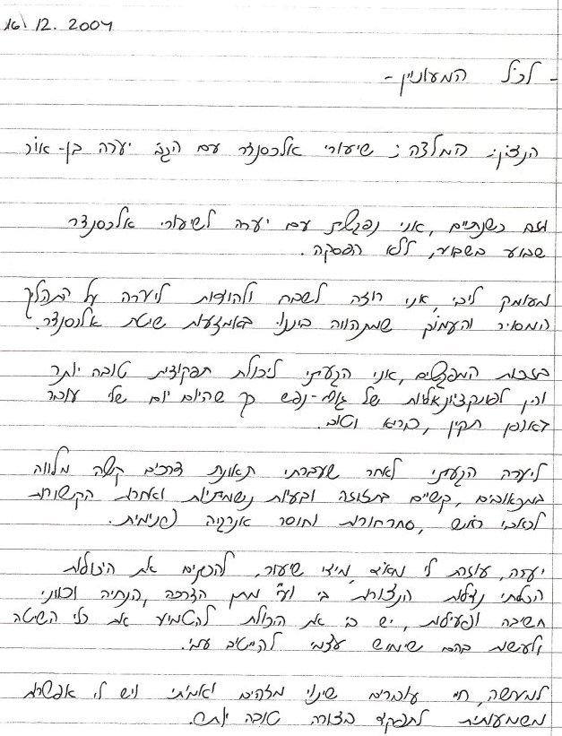 מכתב המלצה על יערה בן אור