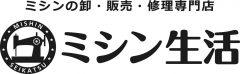 北九州市のミシン修理・販売専門店「ミシン生活」