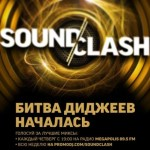 SoundClash Contest