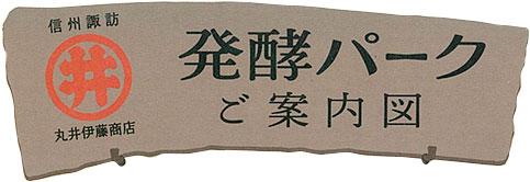 発酵パークご案内図