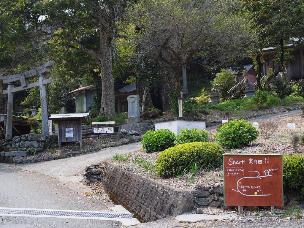 永渕神社の所の看板