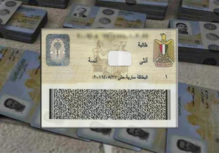 """بالتفاصيل.. 4 تعديلات منتظرة على بطاقات """"الرقم القومي"""".. ومفاجآت بالجملة في إنتظار المواطنين !"""