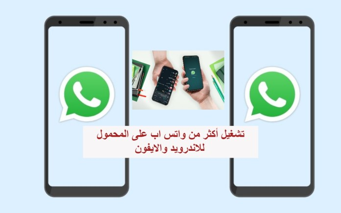 Run more than one WhatsApp on mobile for Android and iPhone